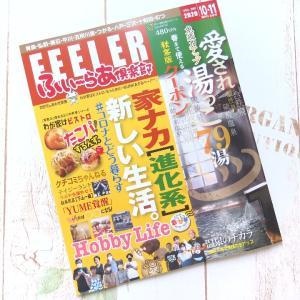 タウン情報誌フィーラー倶楽部に青森県初のロザフィ認定講師として雑誌に掲載されました!