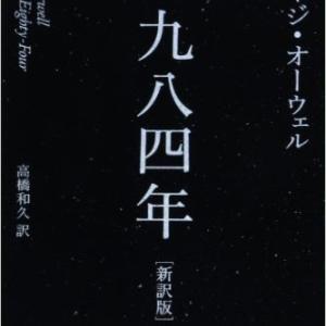 ジョージ・オーウェル『一九八四年』読書会のもよう(2019 11 1)