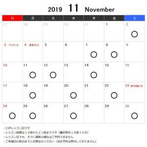 【お知らせ】11月レッスンスケジュールです