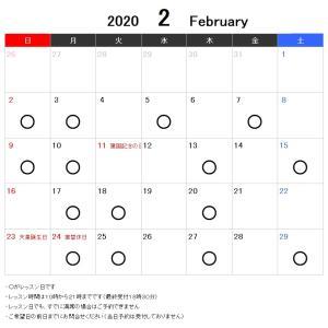 【お知らせ】2月のレッスンスケジュールです