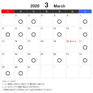 【お知らせ】3月レッスンスケジュールです