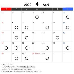 【お知らせ】4月のレッスンスケジュールです