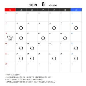 【お知らせ】6月レッスンスケジュールです