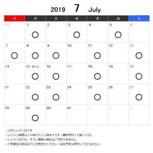 【お知らせ】7月レッスンスケジュールです