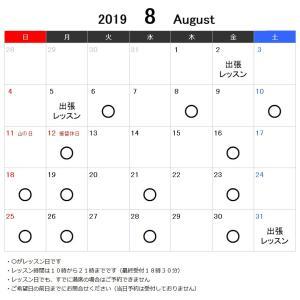 【お知らせ】8月レッスンスケジュールです