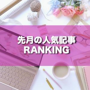 先月の人気記事RANKING♡