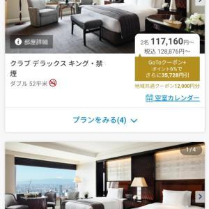 Gotoキャンペーンでお得にホテルステイ♡