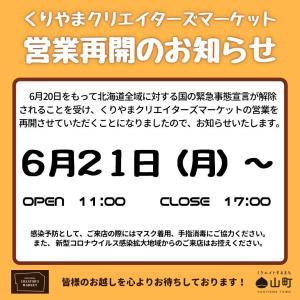 """6/24くりやまクリエイターズマーケット店番""""お休みのお知らせ2021年・令和3年"""""""