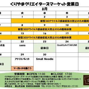 6月の「くりやまクリエイターズマーケット」店番予定