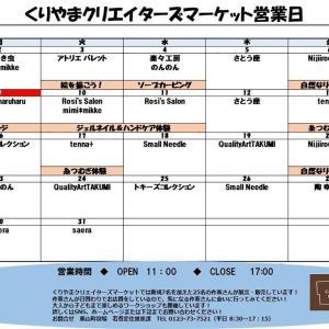 8月の「くりやまクリエイターズマーケット」店番予定