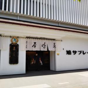 鎌倉 ぶらり~ お土産 2020年