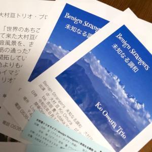 Benign Strangers~Ko Omura Trio