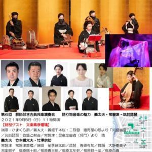 9月の和楽器演奏会チケットの一般受付をスタートします。