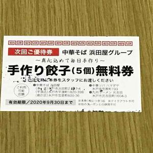 九州ラーメン元吉田【ラーメン】(56-5)