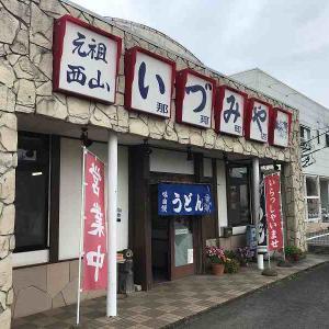 いずみや【うどん】(48-2)