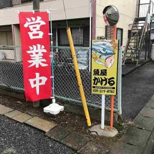 かける【魚屋】(92)