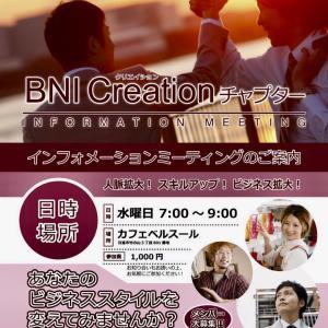 BNI Creationチャプター立ち上げ