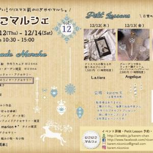 12日からイベント出店 埼玉県上尾市にこにこマルシェ