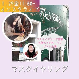 1月29日(金)11:00インスタライブ「マスクイヤリング」
