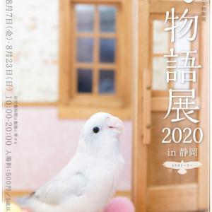イベント「鳥物語トリストーリー展 2020 in 静岡」