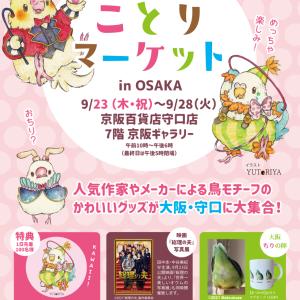 イベント「ことりマーケットin大阪」