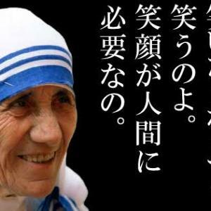 マザーテレサ様の金言集