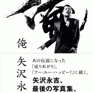 矢沢永吉様の金言集