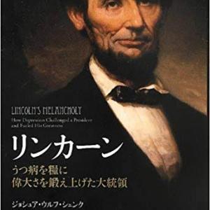リンカーン様の金言集