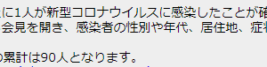 【宮城コロナ】県内で新たな感染者! この後県が緊急会見!!