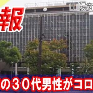 【岡山コロナ】岡山市で30代女性が感染! 44日ぶりの感染に県民から不安の声