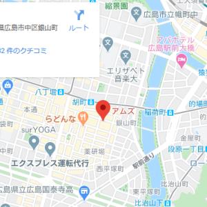 【広島コロナ】クラスター発生の飲食店名を公表! 広島市中区銀山町の「アムズ(Ams)」