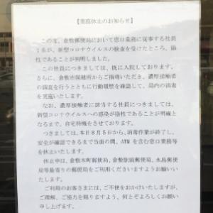 【岡山コロナ】岡山市で女性2人コロナ感染! 倉敷郵便局本局は当面の業務休止を発表