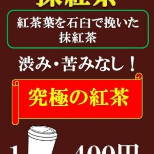 究極の紅茶(石うす挽き紅茶)