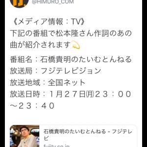 HIMURO COM Twitter更新!20200124