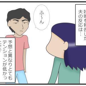 ジョン子の妊娠発覚、その②