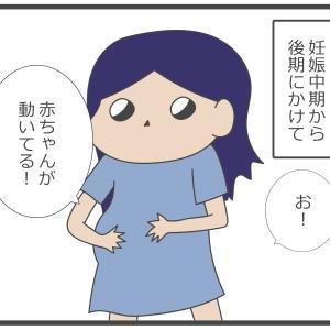 お腹の赤ちゃんの動きに対する夫の反応