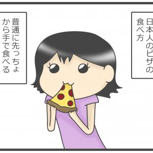 色んなピザの食べ方