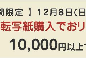 【12月8日まで】10000円以上購入で送料無料キャンペーン中!