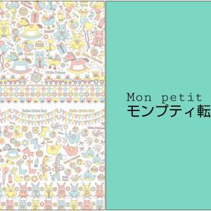 【8月4日まで】最大半額!!キッズ向け転写紙53種類同時SALE開催中!!