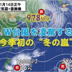 台風より大きい、爆弾低気圧