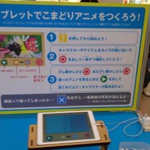 札幌駅構内で科学展