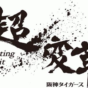 藤原オーナー兼任社長必読、阪神ファンも必読やでぇ・・日経新聞記事から