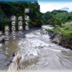 「戌の満水」