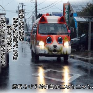 「須坂の猫バス」