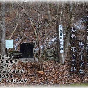 「軽井沢の正宗白鳥の碑」