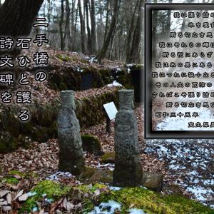 「軽井沢の室生犀星 詩碑」