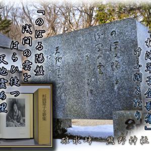 「軽井沢の杉浦翠子歌碑」