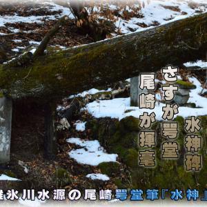 「軽井沢の尾崎咢堂水神の碑」