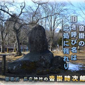 「軽井沢の沓掛 時次郎碑」