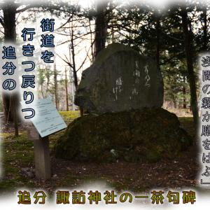 「軽井沢の一茶句碑」